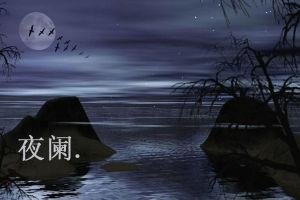 夜阑的意思、造句、反义词