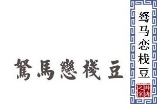 驽马恋栈豆