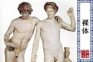 裸体的意思、造句、近义词