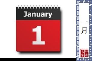 一月的意思、造句、近义词