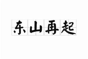 东山再起的意思、造句、反义词