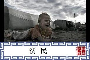 贫民的意思、造句、近义词