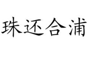 珠还合浦的意思、造句、近义词