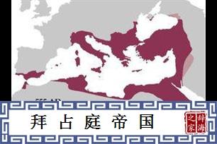 拜占庭帝国