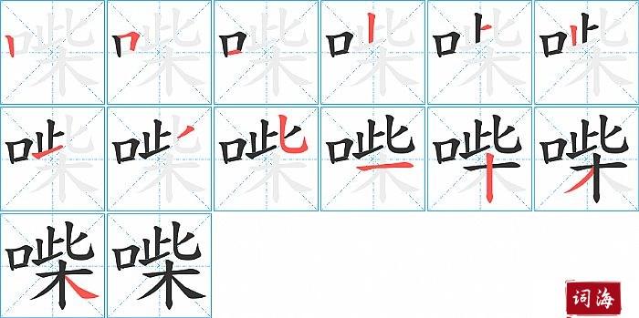 喍字怎么写图解