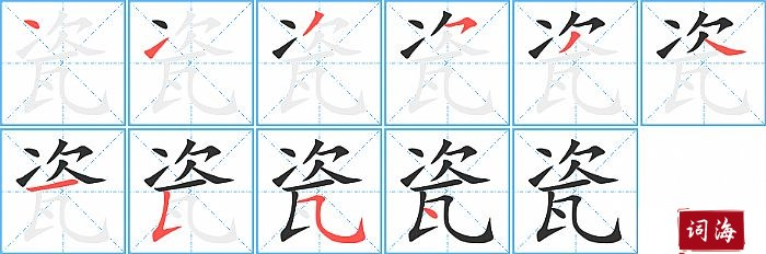 瓷字怎么写图解
