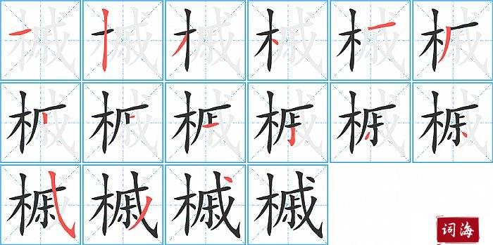 槭字怎么写图解