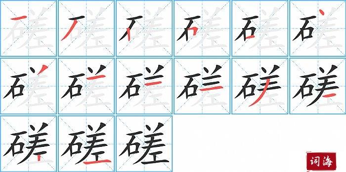 磋字怎么写图解