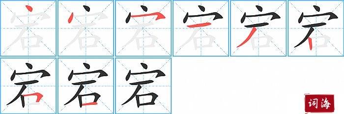 宕字怎么写图解