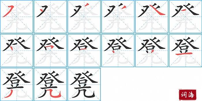 凳字怎么写图解