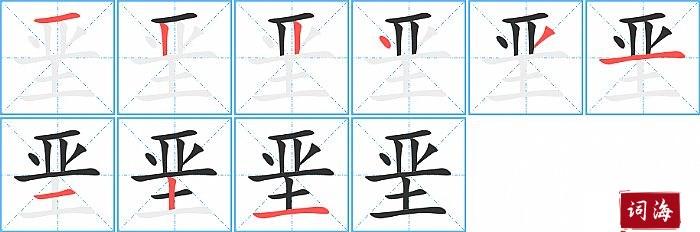 垩字怎么写图解
