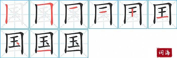 国字怎么写图解