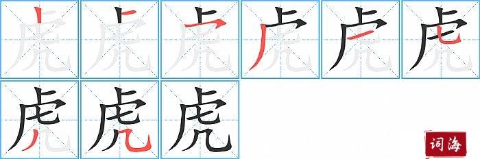 虎字怎么写图解
