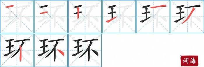 环字怎么写图解