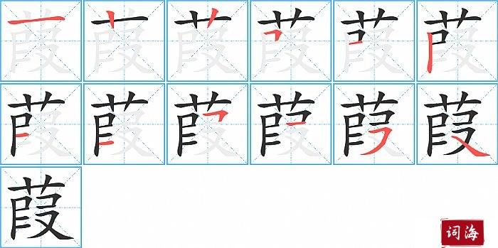 葭字怎么写图解