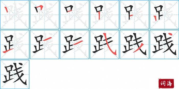 践字怎么写图解