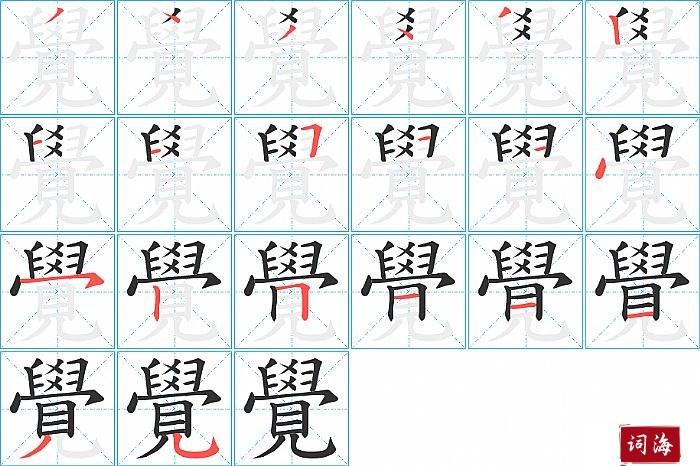 覺字怎么写图解