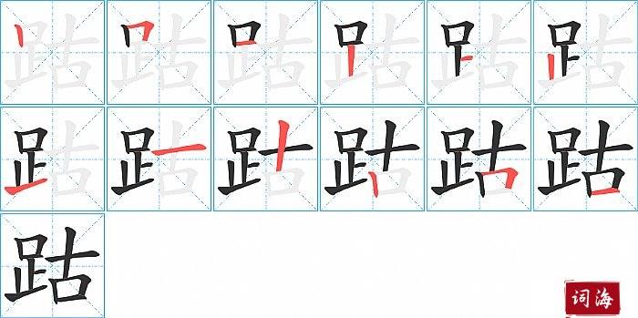 跍字怎么写图解