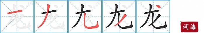 龙字怎么写图解