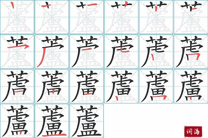 蘆字怎么寫圖解