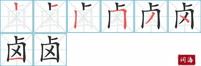 卤字怎么写图解