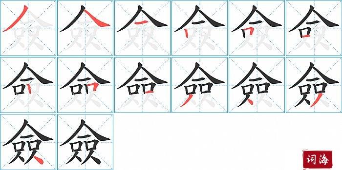 僉字怎么写图解