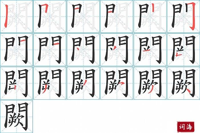 闕字怎么写图解