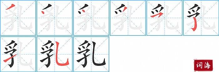 乳字怎么写图解