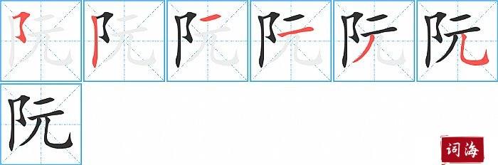 阮字怎么写图解