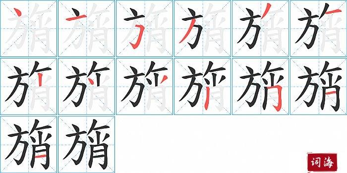 旓字怎么写图解