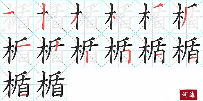 楯字怎么写图解