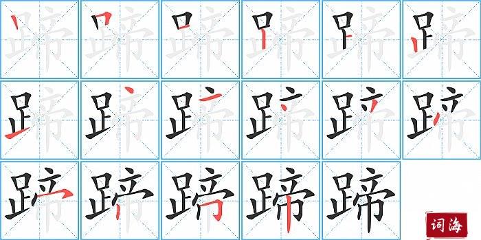 蹄字怎么写图解