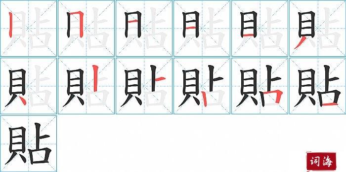 貼字怎么写图解