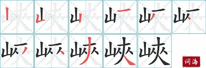峽字怎么写图解