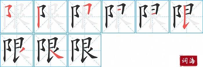 限字怎么写图解