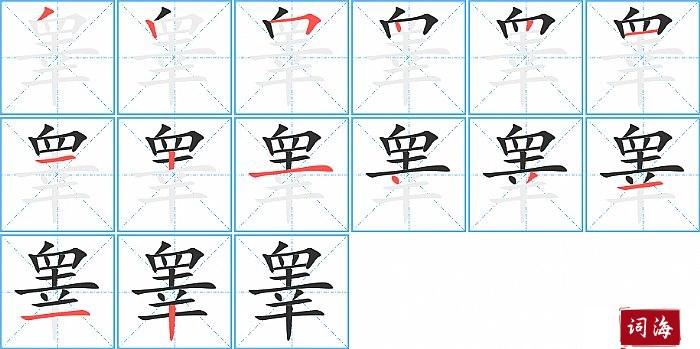 睾字怎么写图解