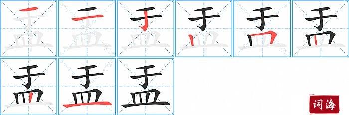 盂字怎么写图解