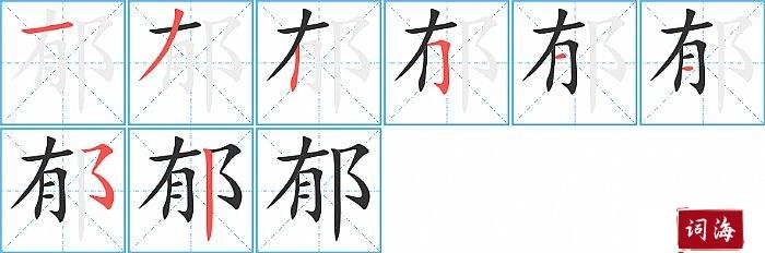 郁字怎么写图解