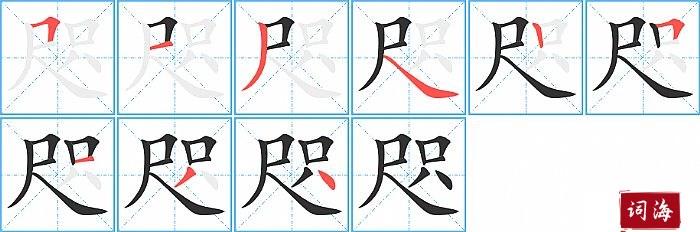 咫字怎么写图解